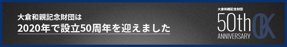 大倉和親記念財団は2020年で設立50周年を迎えました