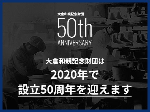 大倉和親記念財団は2020年で設立50周年を迎えます